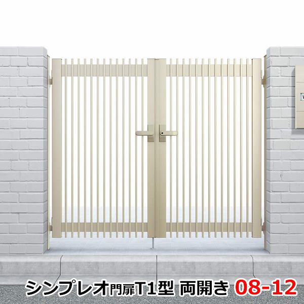 YKKAP シンプレオ門扉T1型 両開き 門柱仕様 08-12 HME-T1