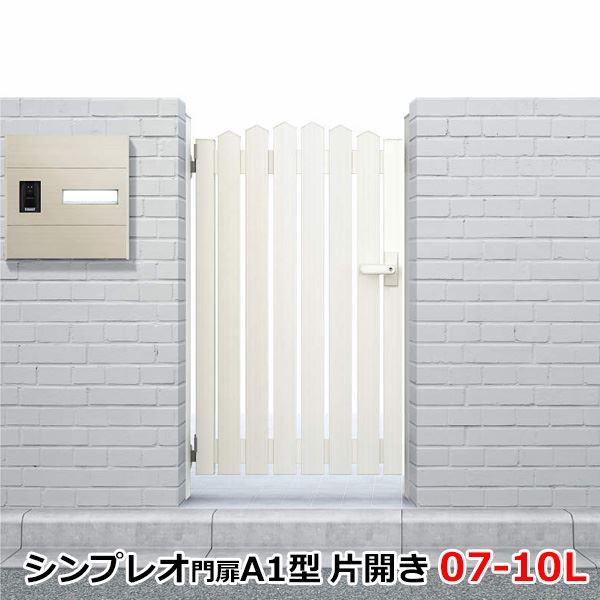 YKKAP シンプレオ門扉A1型 片開き 門柱仕様 07-10L HME-A1 カラー:ホワイト