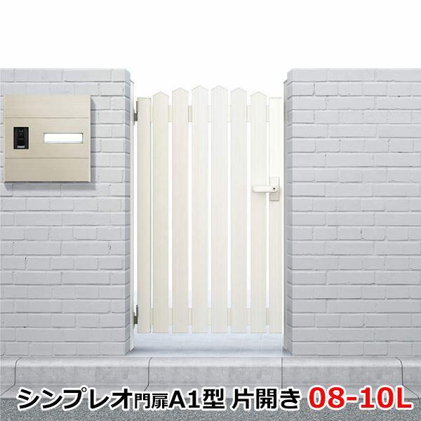 YKKAP シンプレオ門扉A1型 片開き 門柱仕様 08-10L HME-A1 カラー:ホワイト