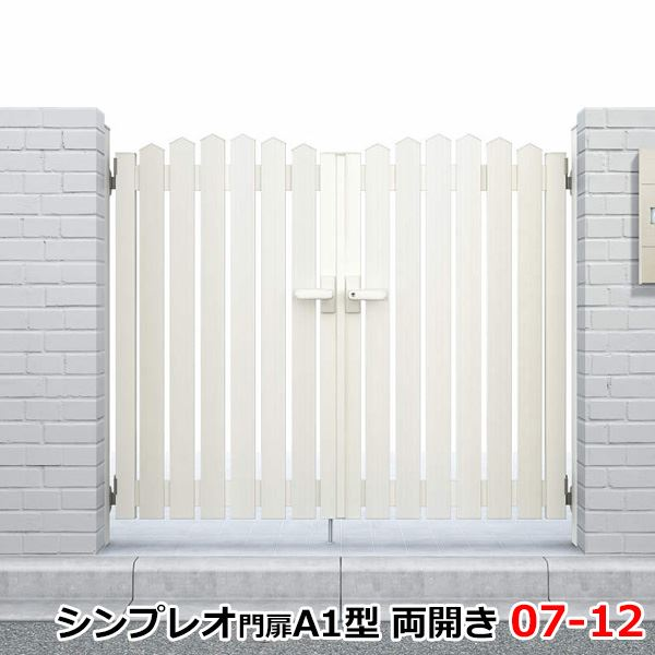 YKKAP シンプレオ門扉A1型 両開き 門柱仕様 07-12 HME-A1 カラー:ホワイト