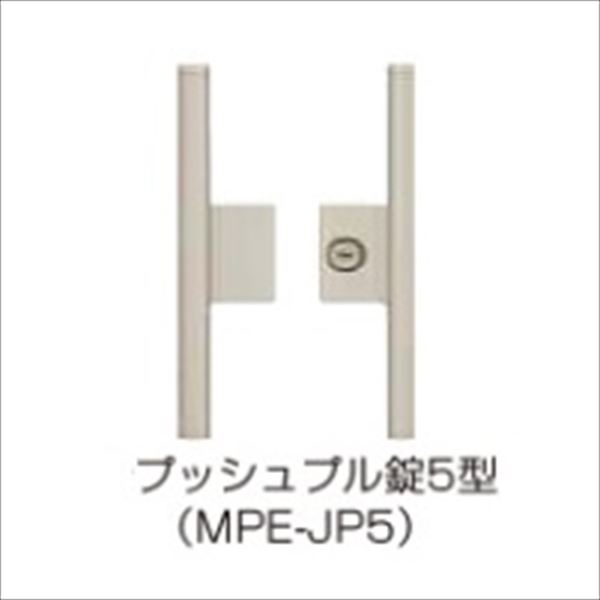 YKKAP シンプレオ門扉 オプション 両開き・親子開き用  門柱仕様  プッシュプル錠5型 MPE-JP5 *本体と同時購入価格