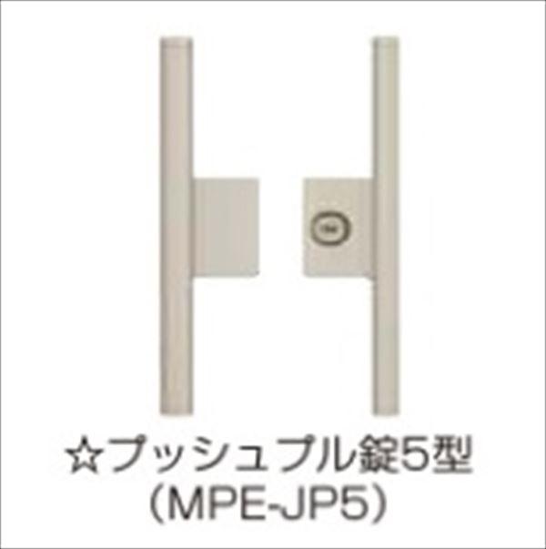 YKKAP シンプレオ門扉 オプション 折戸セット用  プッシュプル錠5型 『本体と同時購入価格』