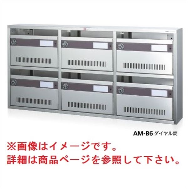 コーワソニア 集合郵便受箱 AM-Bシリーズ 4列2段タイプ ダイヤル錠仕様 AM-B8