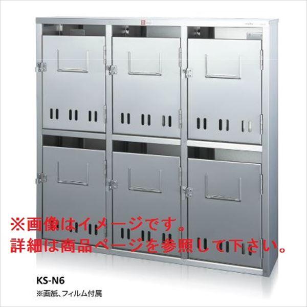 コーワソニア 集合郵便受箱 KS-Nシリーズ 2列2段タイプ KS-N4