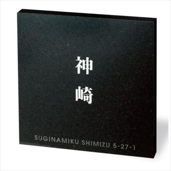 福彫 スタイルプラス 黒ミカゲ  FS6-813『表札 サイン 戸建』