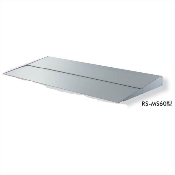 ダイケン RSバイザー RS-MS60型 出幅600mm ブラケットピース仕様 幅3200mm RS-MS60P