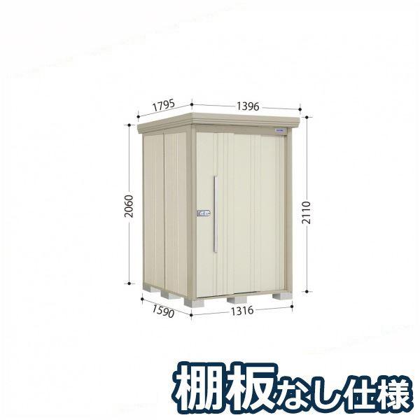 タクボ物置 ND/ストックマン 棚板なし仕様 ND-1315 一般型・多雪型 標準屋根 『追加金額で工事も可能』 『屋外用中型・大型物置』 ムーンホワイト