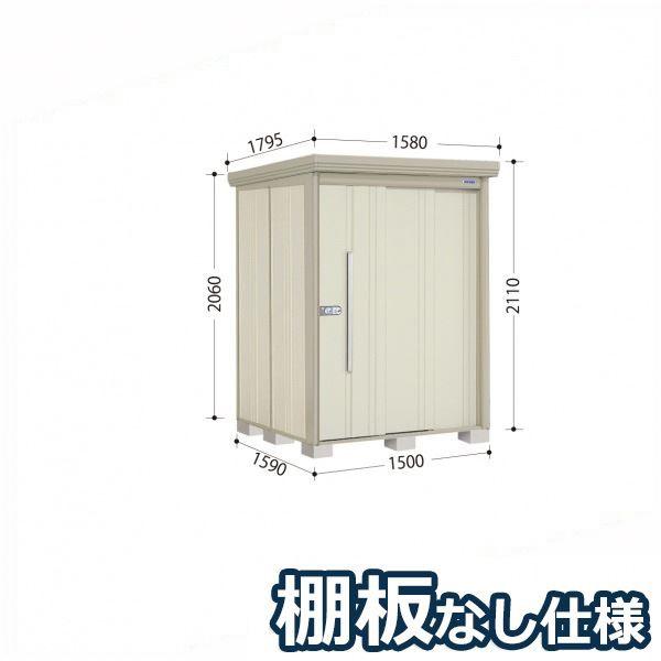 タクボ物置 ND/ストックマン 棚板なし仕様 ND-1515 一般型 標準屋根 『追加金額で工事も可能』 『屋外用中型・大型物置』 ムーンホワイト