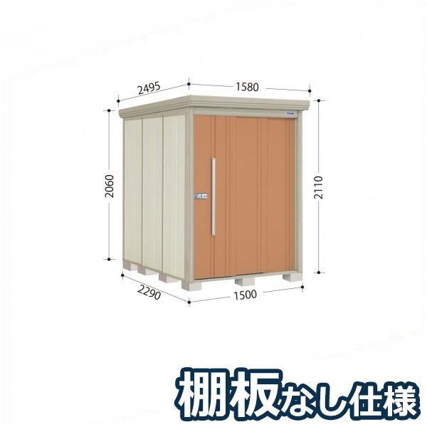 タクボ物置 ND/ストックマン 棚板なし仕様 ND-1522 一般型 標準屋根 『追加金額で工事可能』 『収納庫 倉庫 屋外 中型 大型』 トロピカルオレンジ