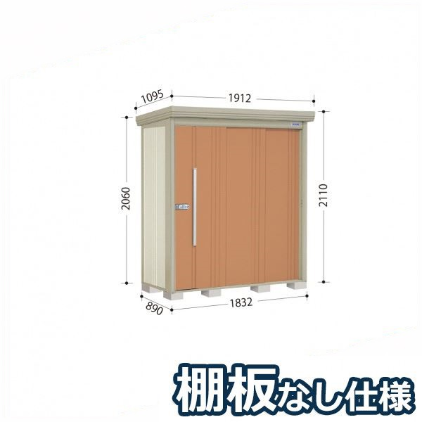 タクボ物置 ND/ストックマン 棚板なし仕様 ND-1808 一般型・多雪型 標準屋根 『追加金額で工事も可能』 『屋外用中型・大型物置』 トロピカルオレンジ
