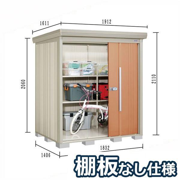 タクボ物置 ND/ストックマン 棚板なし仕様 ND-1814 一般型 標準屋根 『追加金額で工事も可能』 『屋外用中型・大型物置』 トロピカルオレンジ