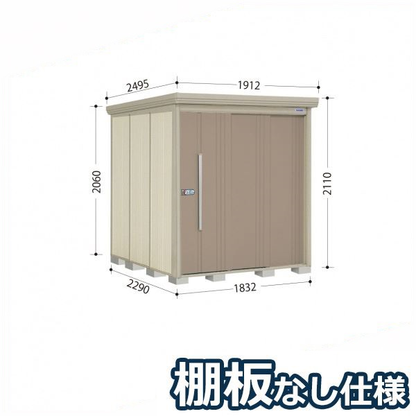 タクボ物置 ND/ストックマン 棚板なし仕様 ND-1822 一般型 標準屋根 『追加金額で工事も可能』 『屋外用中型・大型物置』 カーボンブラウン
