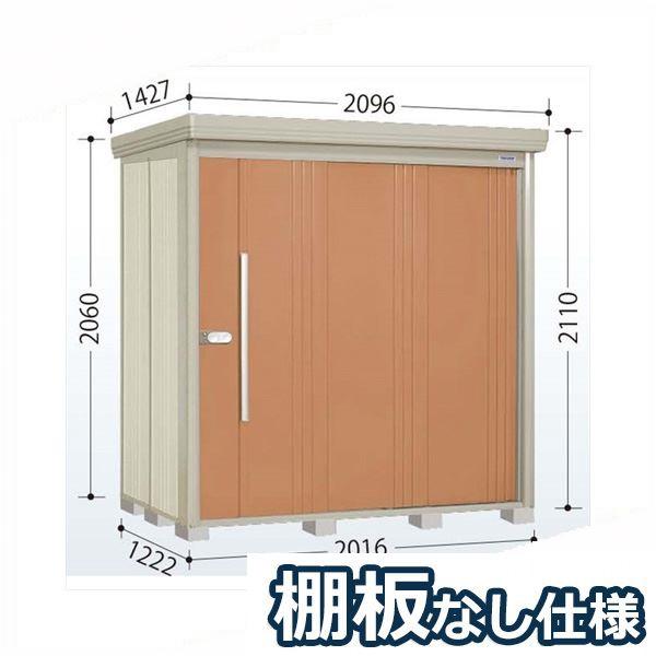 タクボ物置 ND/ストックマン 棚板なし仕様 ND-2012 一般型 標準屋根 『追加金額で工事も可能』 『屋外用中型・大型物置』 トロピカルオレンジ
