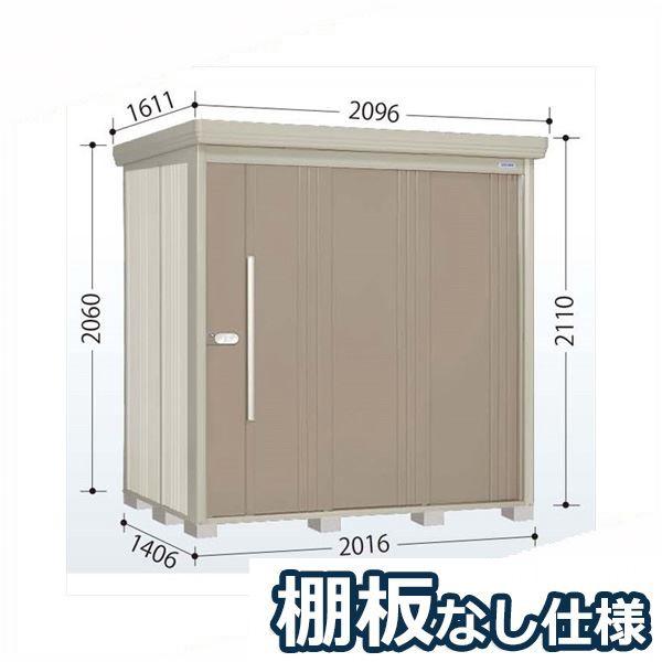 タクボ物置 ND/ストックマン 棚板なし仕様 ND-2014 一般型 標準屋根 『追加金額で工事も可能』 『屋外用中型・大型物置』 カーボンブラウン