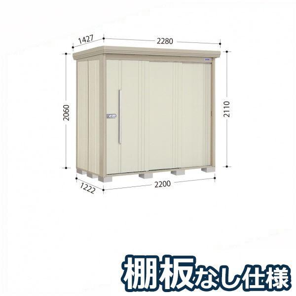 タクボ物置 ND/ストックマン 棚板なし仕様 ND-2212 一般型 標準屋根 『追加金額で工事可能』 『収納庫 倉庫 屋外 中型 大型』 ムーンホワイト