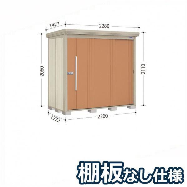 タクボ物置 ND/ストックマン 棚板なし仕様 ND-2212 一般型 標準屋根 『追加金額で工事も可能』 『屋外用中型・大型物置』 トロピカルオレンジ