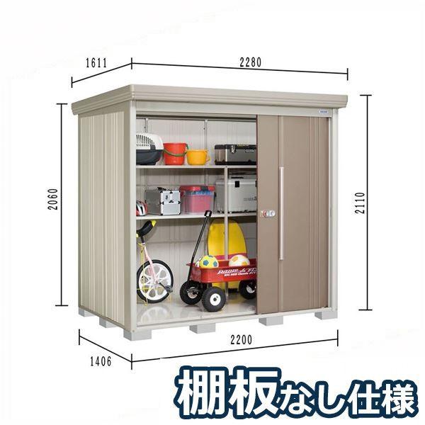 タクボ物置 ND/ストックマン 棚板なし仕様 ND-2214 一般型 標準屋根 『追加金額で工事も可能』 『屋外用中型・大型物置』 カーボンブラウン