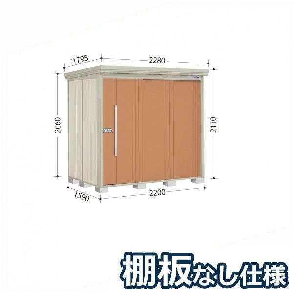 タクボ物置 ND/ストックマン 棚板なし仕様 ND-2215 一般型 標準屋根 『追加金額で工事可能』 『収納庫 倉庫 屋外 中型 大型』 トロピカルオレンジ