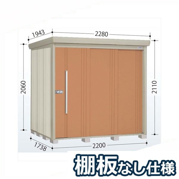 タクボ物置 ND/ストックマン 棚板なし仕様 ND-2217 一般型 標準屋根 『追加金額で工事も可能』 『屋外用中型・大型物置』 トロピカルオレンジ