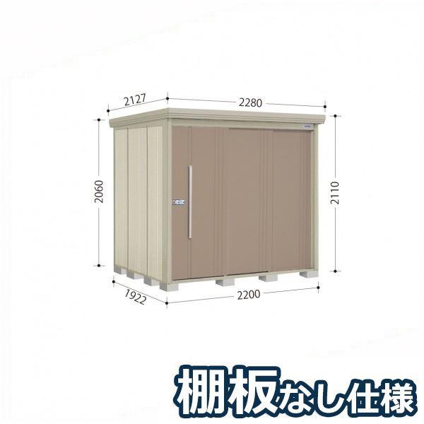 タクボ物置 ND/ストックマン 棚板なし仕様 ND-2219 一般型 標準屋根 『追加金額で工事も可能』 『屋外用中型・大型物置』 カーボンブラウン
