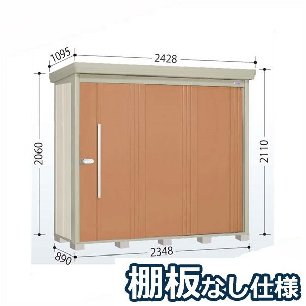 タクボ物置 ND/ストックマン 棚板なし仕様 ND-2308 一般型・多雪型 標準屋根 『追加金額で工事も可能』 『屋外用中型・大型物置』 トロピカルオレンジ