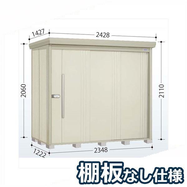 タクボ物置 ND/ストックマン 棚板なし仕様 ND-2312 一般型 標準屋根 『追加金額で工事も可能』 『屋外用中型・大型物置』 ムーンホワイト