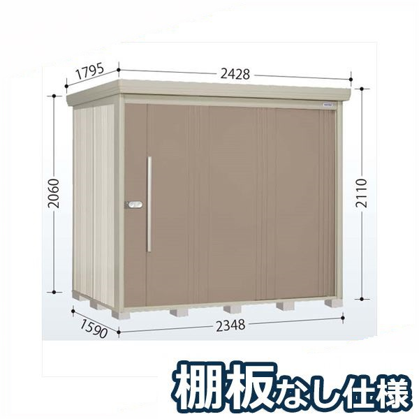 タクボ物置 ND/ストックマン 棚板なし仕様 ND-2315 一般型 標準屋根 『追加金額で工事も可能』 『屋外用中型・大型物置』 カーボンブラウン