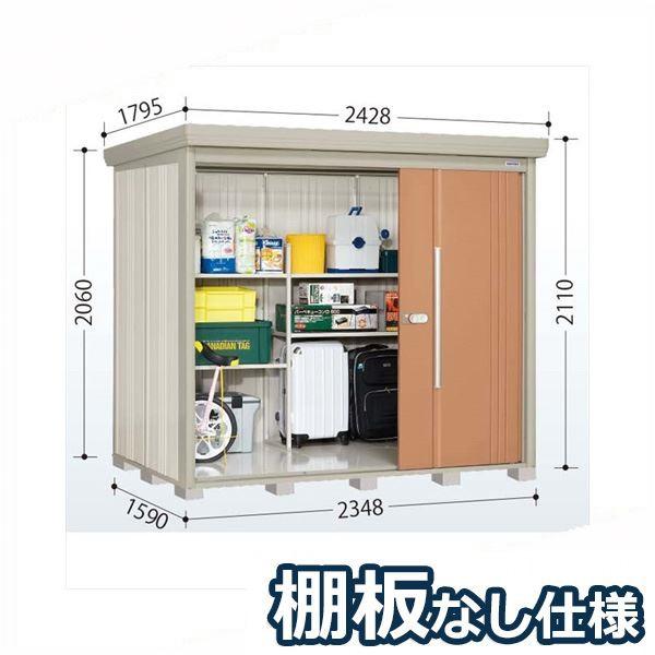 タクボ物置 ND/ストックマン 棚板なし仕様 ND-2315 一般型 標準屋根 『追加金額で工事も可能』 『屋外用中型・大型物置』 トロピカルオレンジ
