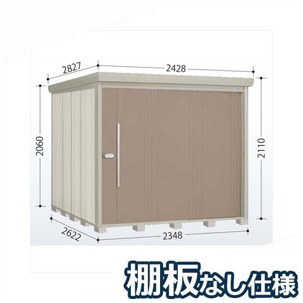 タクボ物置 ND/ストックマン 棚板なし仕様 ND-2326 一般型 標準屋根 『追加金額で工事も可能』 『屋外用中型・大型物置』 カーボンブラウン