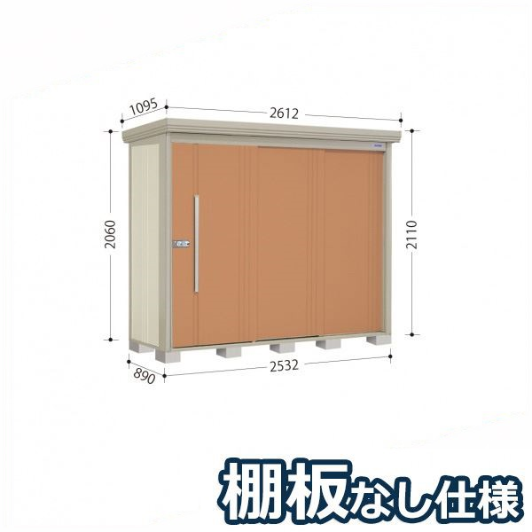 タクボ物置 ND/ストックマン 棚板なし仕様 ND-2508 一般型・多雪型 標準屋根 『追加金額で工事も可能』 『屋外用中型・大型物置』 トロピカルオレンジ