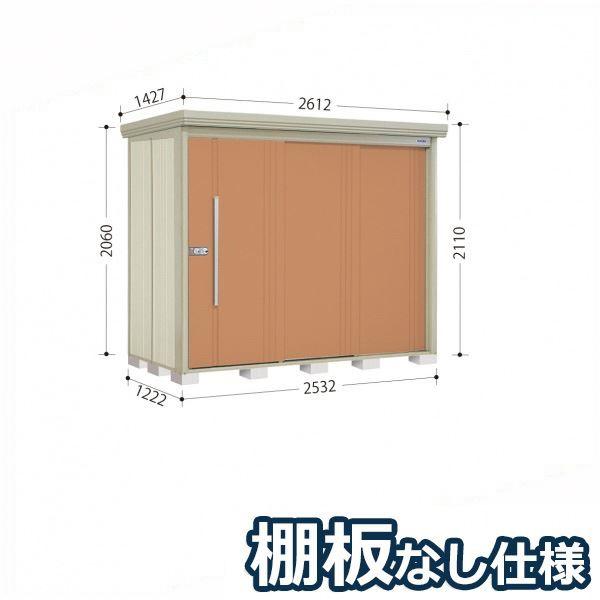 タクボ物置 ND/ストックマン 棚板なし仕様 ND-2512 一般型 標準屋根 『追加金額で工事可能』 『収納庫 倉庫 屋外 中型 大型』 トロピカルオレンジ