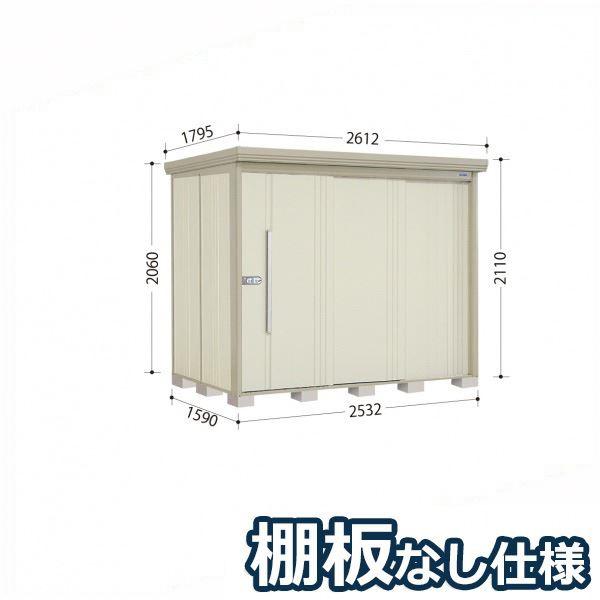 タクボ物置 ND/ストックマン 棚板なし仕様 ND-2515 一般型 標準屋根 『追加金額で工事も可能』 『屋外用中型・大型物置』 ムーンホワイト