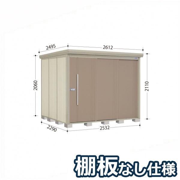 タクボ物置 ND/ストックマン 棚板なし仕様 ND-2522 一般型 標準屋根 『追加金額で工事も可能』 『屋外用中型・大型物置』 カーボンブラウン