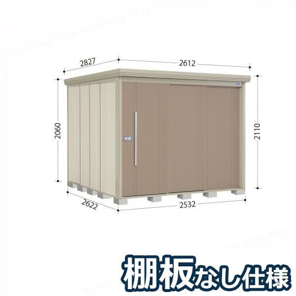 タクボ物置 ND/ストックマン 棚板なし仕様 ND-2526 一般型 標準屋根 『追加金額で工事も可能』 『屋外用中型・大型物置』 カーボンブラウン