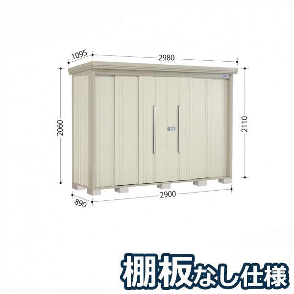 タクボ物置 ND/ストックマン 棚板なし仕様 ND-2908 一般型・多雪型 標準屋根 『追加金額で工事可能』 『収納庫 倉庫 屋外 中型 大型』 ムーンホワイト