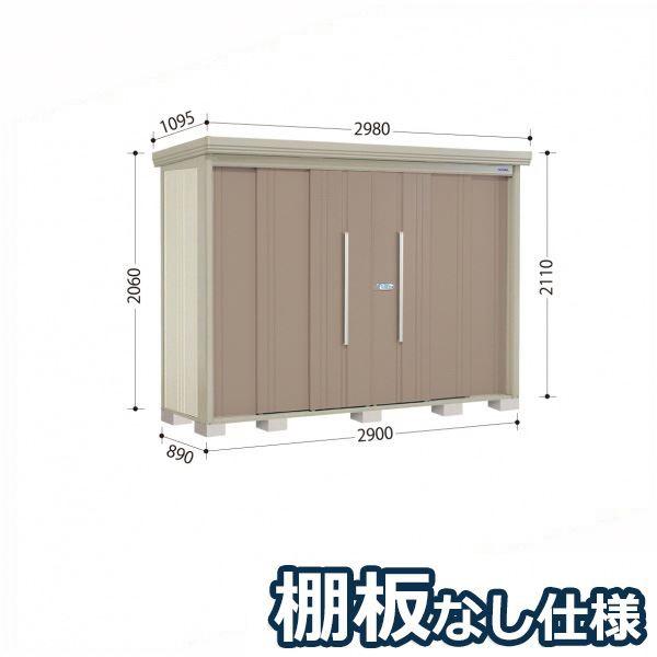 タクボ物置 ND/ストックマン 棚板なし仕様 ND-2908 一般型・多雪型 標準屋根 『追加金額で工事可能』 『収納庫 倉庫 屋外 中型 大型』 カーボンブラウン