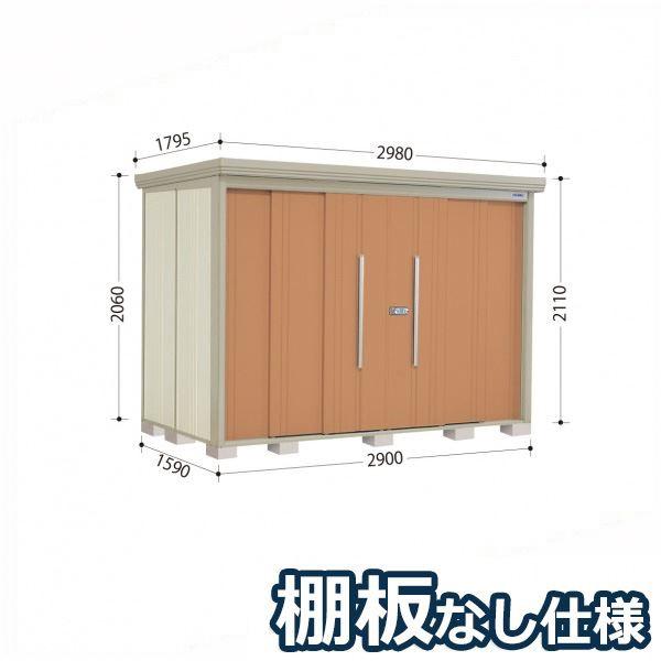 タクボ物置 ND/ストックマン 棚板なし仕様 ND-2915 一般型 標準屋根 『追加金額で工事も可能』 『屋外用中型・大型物置』 トロピカルオレンジ