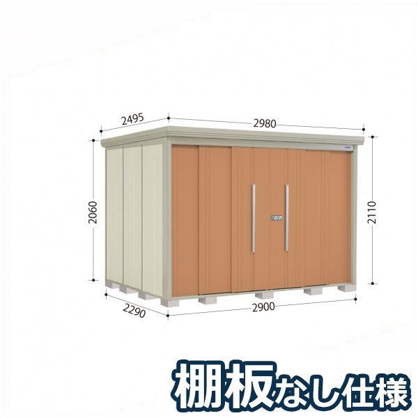 タクボ物置 ND/ストックマン 棚板なし仕様 ND-2922 一般型 標準屋根 『追加金額で工事も可能』 『屋外用中型・大型物置』 トロピカルオレンジ