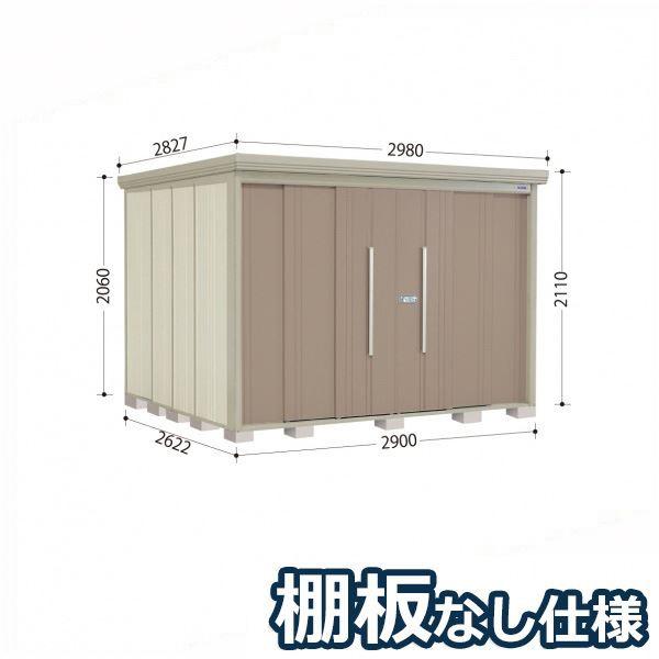 タクボ物置 ND/ストックマン 棚板なし仕様 ND-2926 一般型 標準屋根 『追加金額で工事も可能』 『屋外用中型・大型物置』 カーボンブラウン