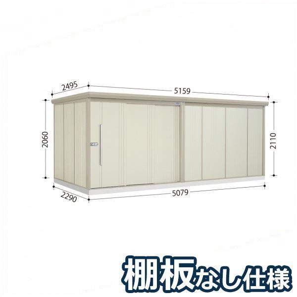 タクボ物置 ND/ストックマン 棚板なし仕様 ND-5022 一般型 標準屋根  『屋外用大型物置』 ムーンホワイト