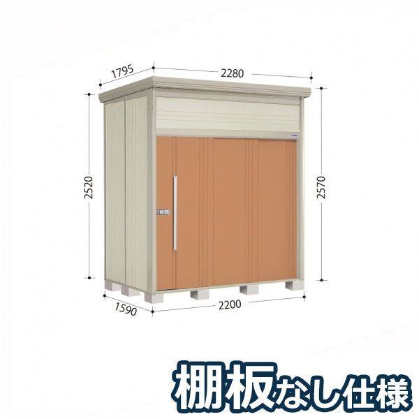 タクボ物置 JN/トールマン 棚板なし仕様 JN-2215 一般型 標準屋根 『追加金額で工事可能』 『収納庫 倉庫 屋外 中型 大型』 トロピカルオレンジ