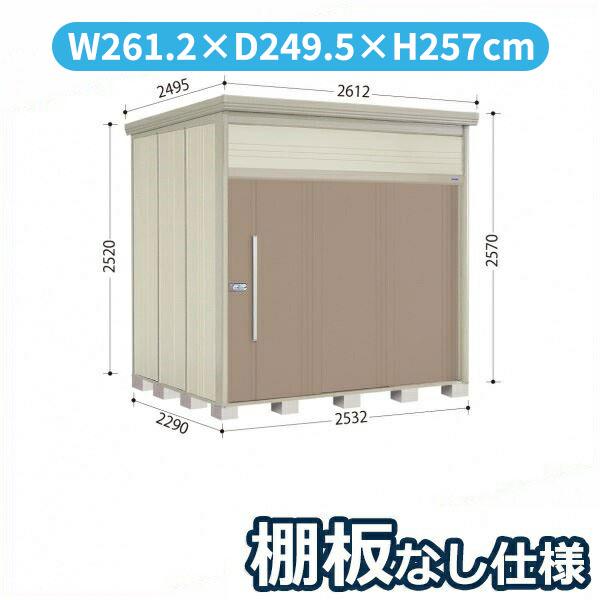 タクボ物置 JN/トールマン 棚板なし仕様 JN-2522 一般型 標準屋根 『追加金額で工事も可能』 『屋外用中型・大型物置』 カーボンブラウン