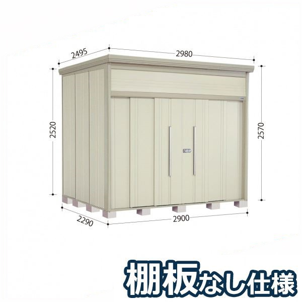タクボ物置 JN/トールマン 棚板なし仕様 JN-2922 一般型 標準屋根 『追加金額で工事も可能』 『屋外用中型・大型物置』 ムーンホワイト