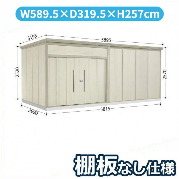 タクボ物置 JN/トールマン 棚板なし仕様 JN-5829 一般型 標準屋根  『屋外用大型物置』 ムーンホワイト