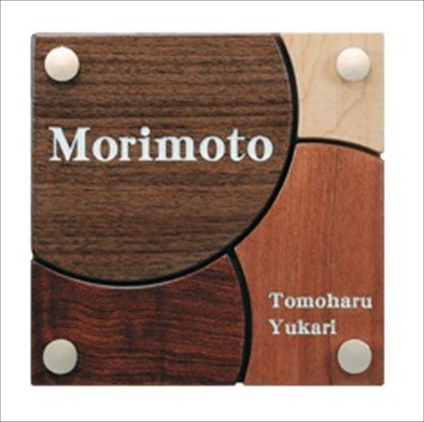MINO プレシャスウッドネームプレート 木製表札  DN101  『表札 サイン 戸建』