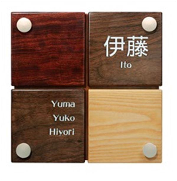 MINO プレシャスウッドネームプレート 木製表札  DN105  『表札 サイン 戸建』