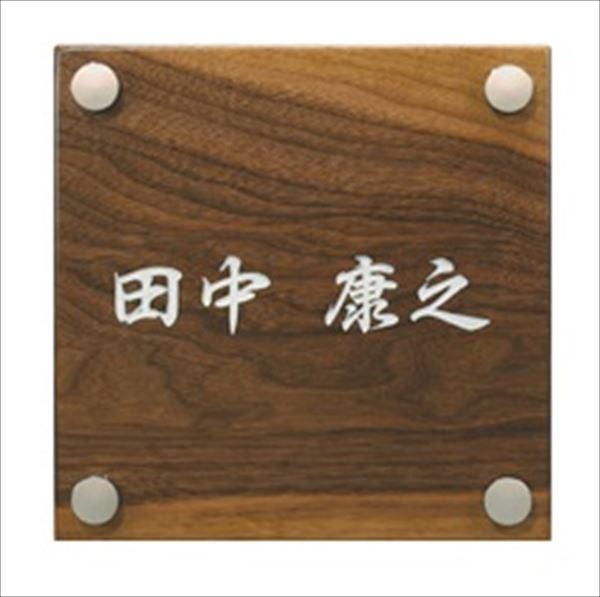 MINO プレシャスウッドネームプレート 木製表札  SN204  『表札 サイン 戸建』