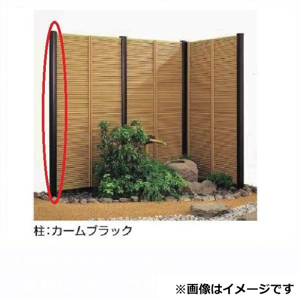 YKKAP 竹垣風フェンス 御簾垣1型 間仕切柱 T180 端柱 カームブラック