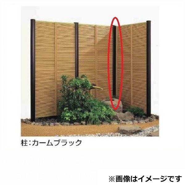 YKKAP 竹垣風フェンス 御簾垣2型 間仕切柱 T180 目隠し角柱 カームブラック