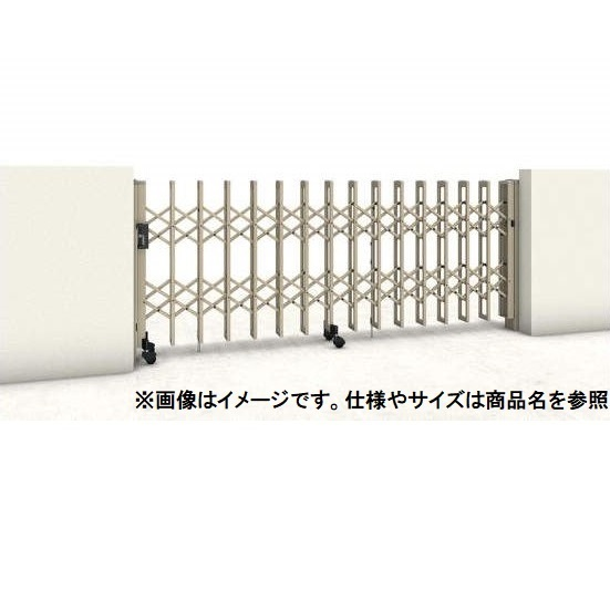 三協アルミ クロスゲートH 上下2クロスタイプ 両開きタイプ 92W (46S+46M) H14(1410mm) キャスタータイプ 『カーゲート 伸縮門扉』